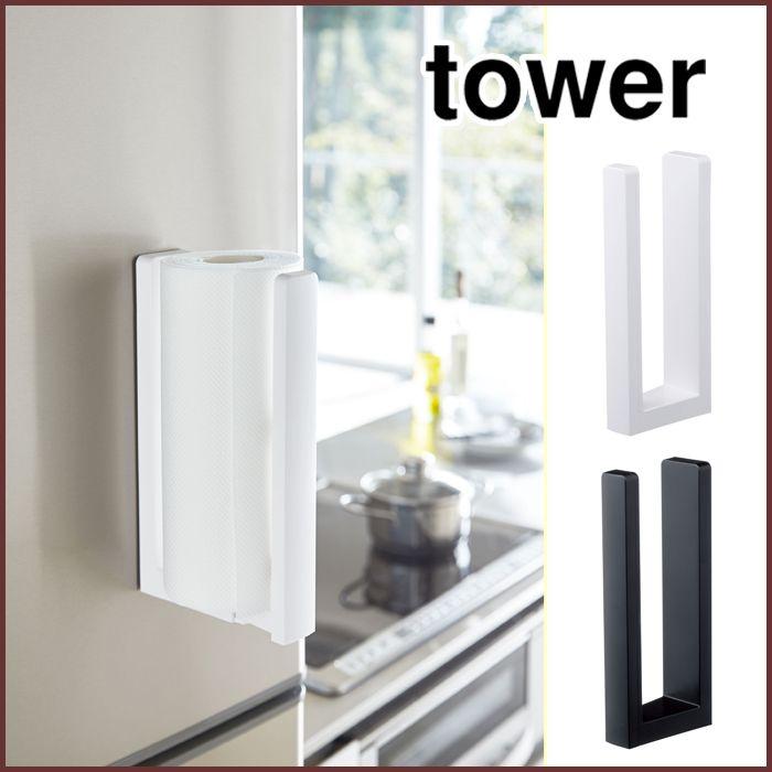 楽天市場 Tower タワー ストッパー付 マグネットキッチンペーパー