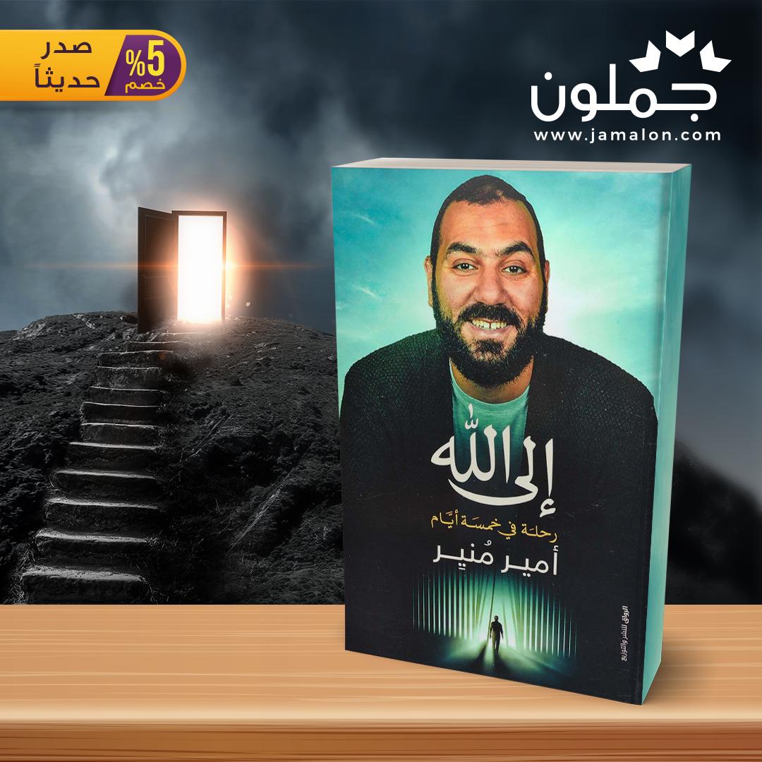 كتاب إلى الله رحلة في خمسة أيام Book Cover Books Cover