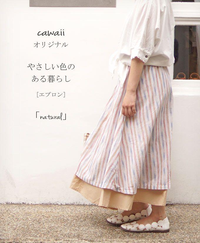 cawaiiオリジナル「mori」やさしい色のある暮らし。エプロンスカート ☆ mori girl apron skirt