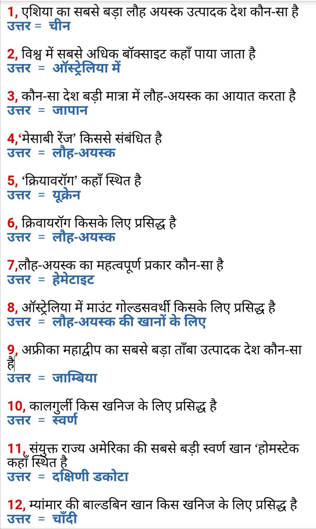 Gk Question In Hindi L Gktoday In Hindi L Current Affairs