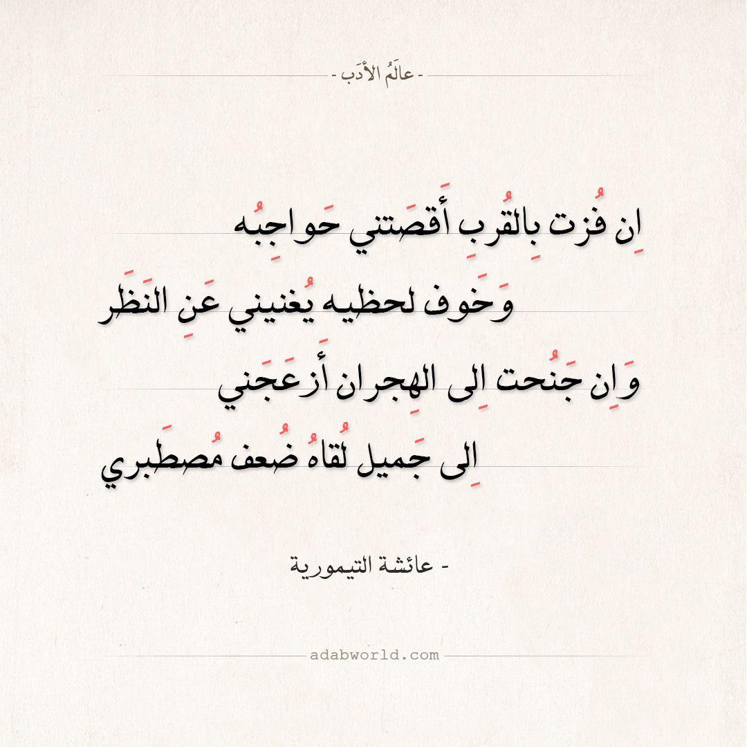 شعر عائشة التيمورية ان فزت بالقرب أقصتني حواجبه عالم الأدب Arabic Calligraphy Math
