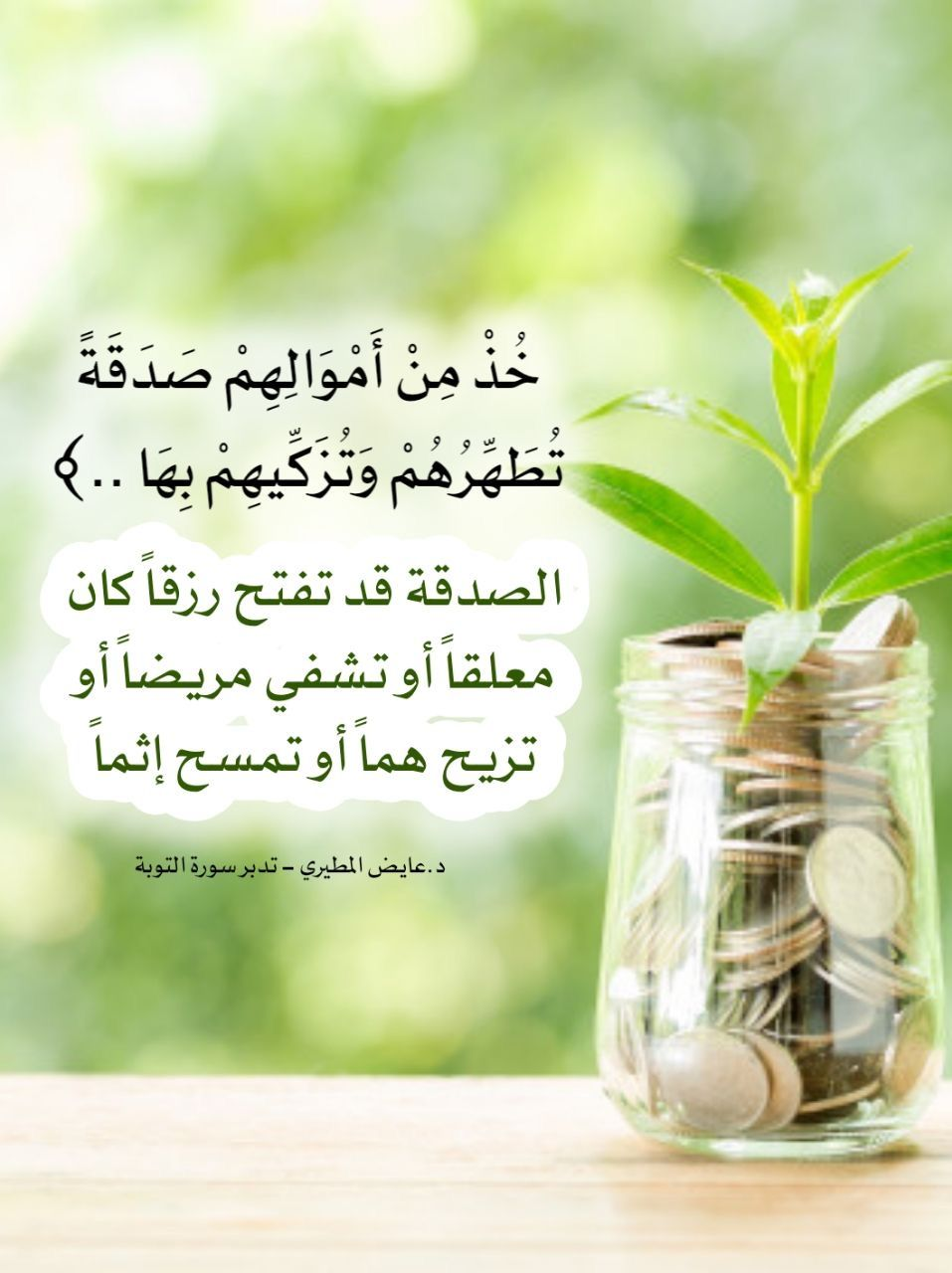 Pin By Dalia Ahmed On تدبرات Beautiful Quran Quotes Quran Quotes Verses Islamic Quotes