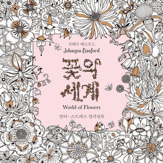 World Of Flowers A Coloring Book Floral Adventure Korean Version