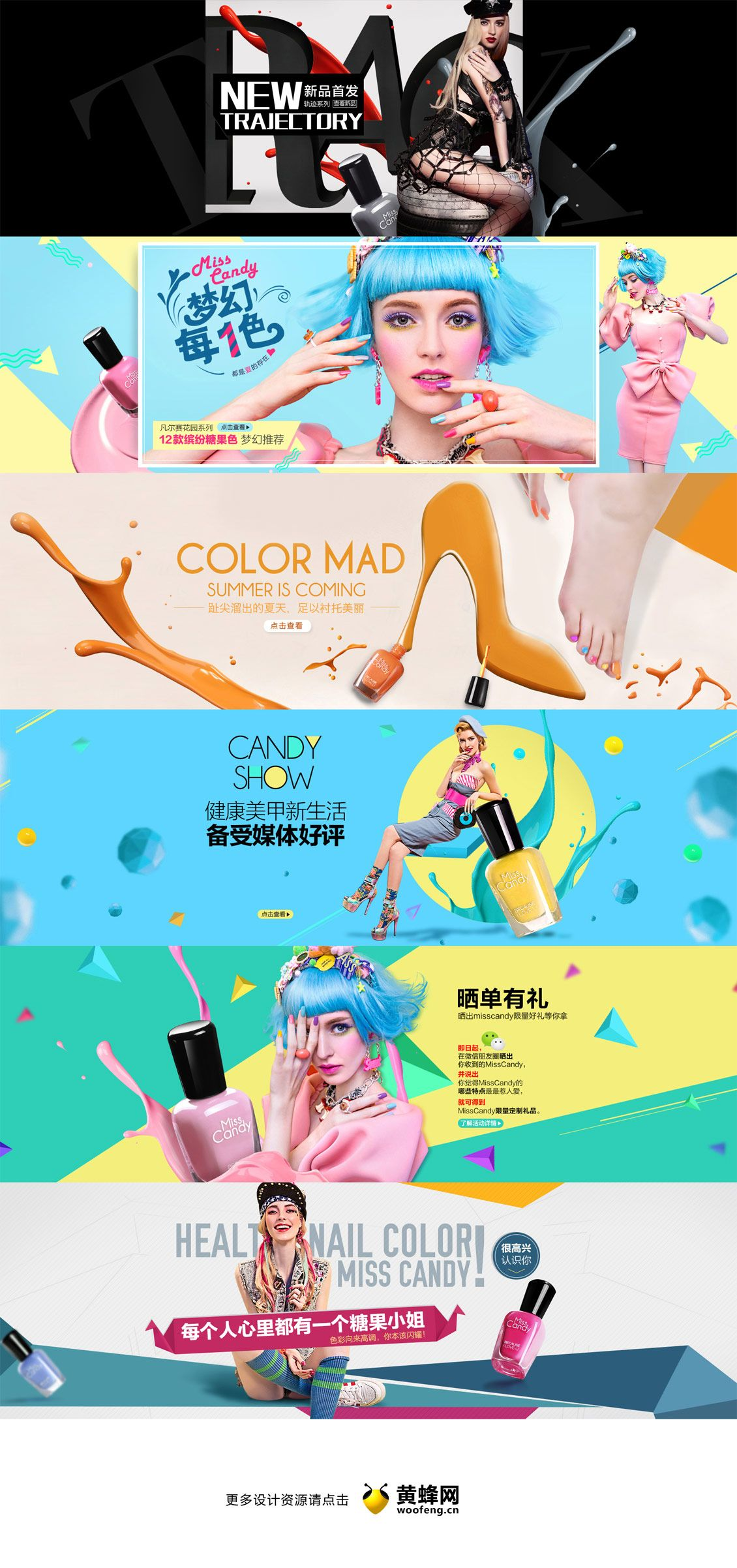 Miss Candy化妆品banner设计,来源自黄蜂网http://woofeng.cn/                                                                                                                                                     More