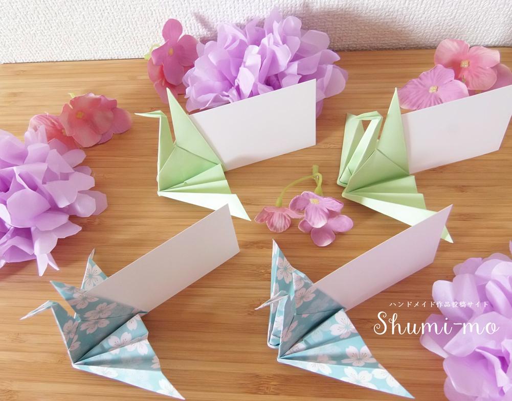 折り鶴カードスタンドの作り方をご紹介します 和装結婚式におすすめのカードホルダーが100均の折り紙で作れちゃうので是非あなたのウェディングに取り入れてみてください 名札 手作り 100均 折り紙 手作りカード デザイン