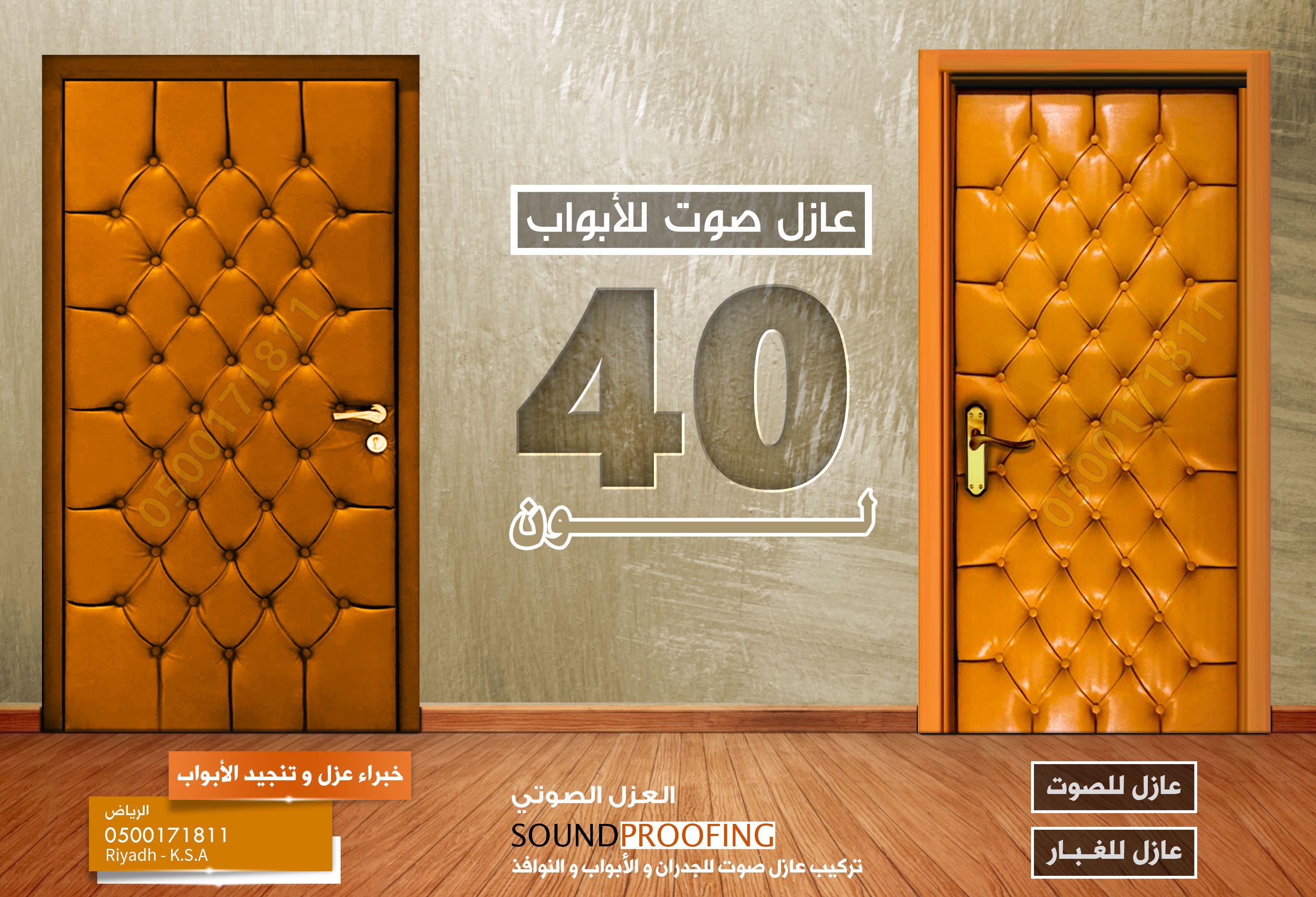 عزل صوت الجدران في المباني مع عزل الأبواب و النوافذ و كتم الصوت هندسة العزل الصوتي و إنشاء الاستديوهات عزل صوت و ديكورات بالرياض عزل باب ا Sound Proofing Riyadh