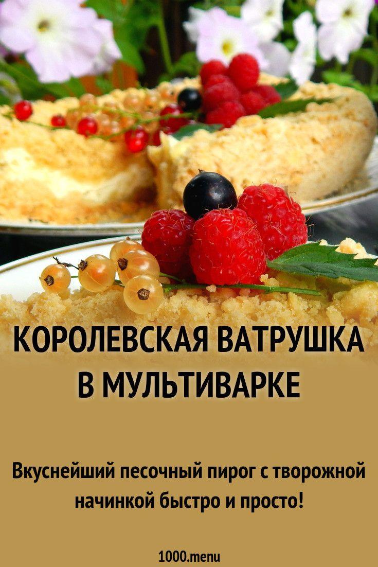 Королевская ватрушка в мультиварке рецепт с фото пошагово ...