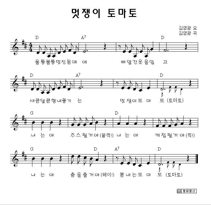 유아동요 동요가사 동요악보 모음 ㅁ ㅂ 네이버 블로그 악보 우쿨렐레 동요