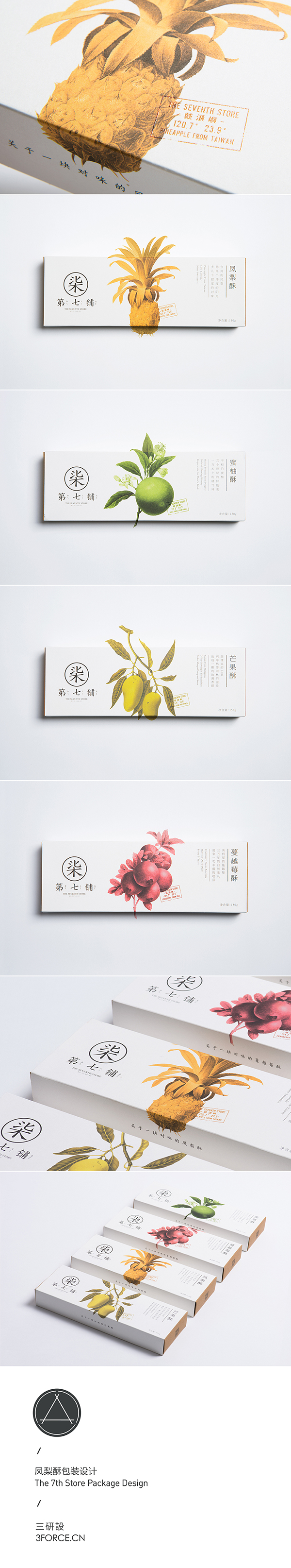 The 7th Store Pineapple Pie Packaging / 第七鋪鳳梨酥系列包裝設計 on Packaging Design Served