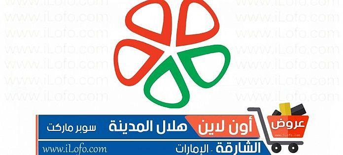 عروض بلو مارت سوبر ماركت الكويت من 15 حتى 21 نوفمبر 2017 فقط 1 دينار Tech Company Logos Company Logo Logos