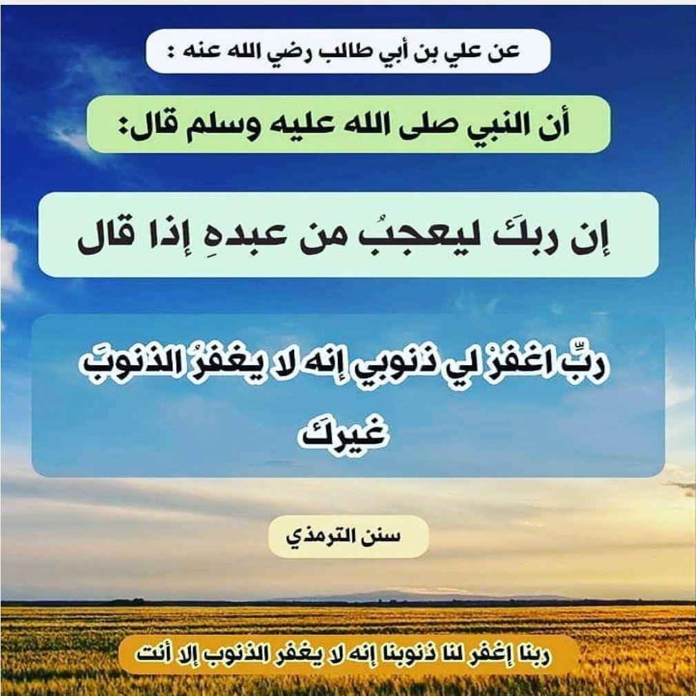 تعريف مختصر بأم المؤمنين عائشة رضي الله عنها Arabic Quotes Islam Quotes