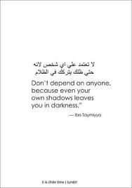 Image result for inspirational quotes in arabic with english