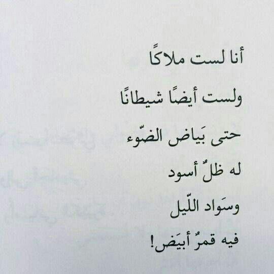 هذا أنا Funny Arabic Quotes Wise Quotes New Beginning Quotes