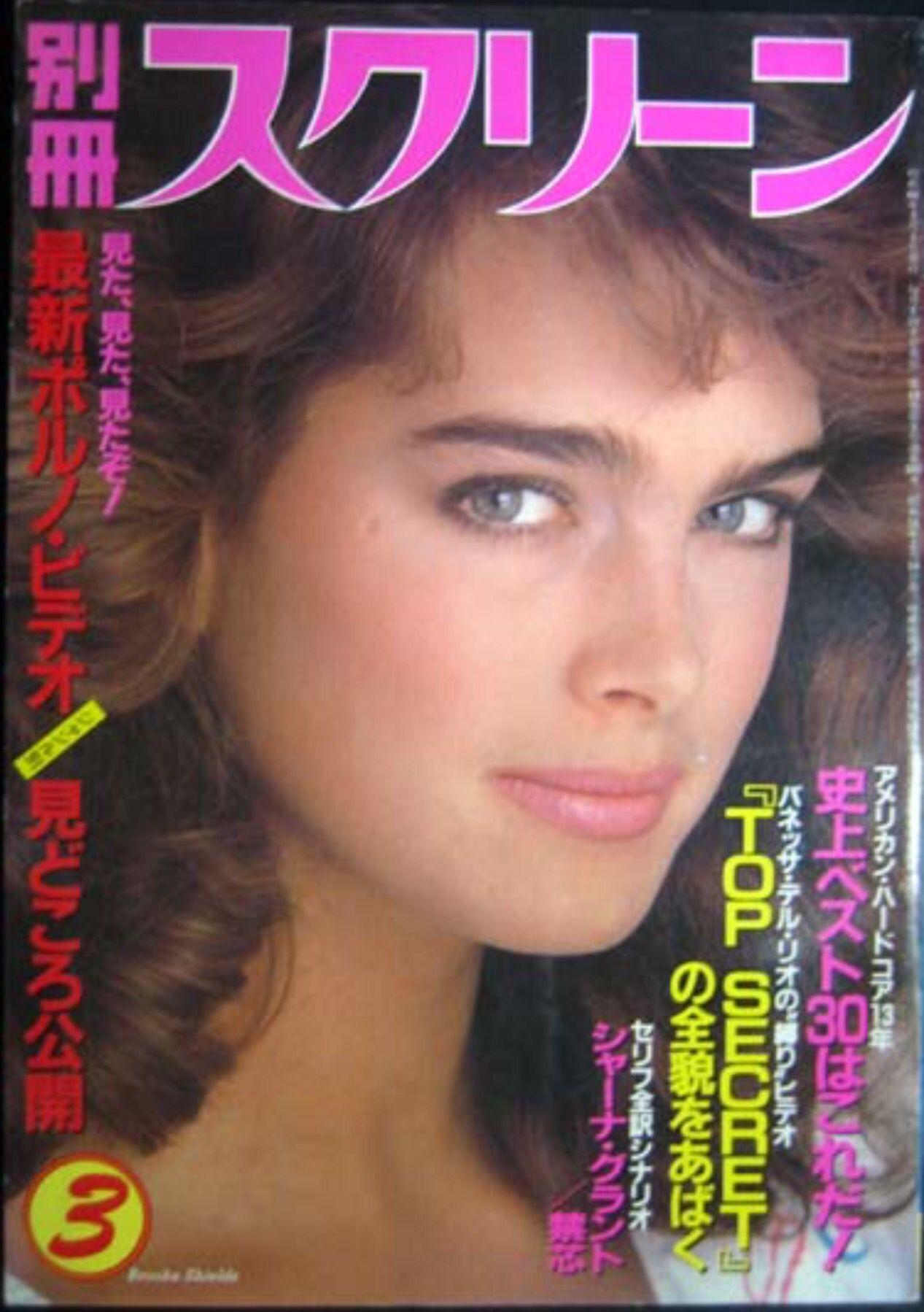 Brooke Shields covers Screen M...