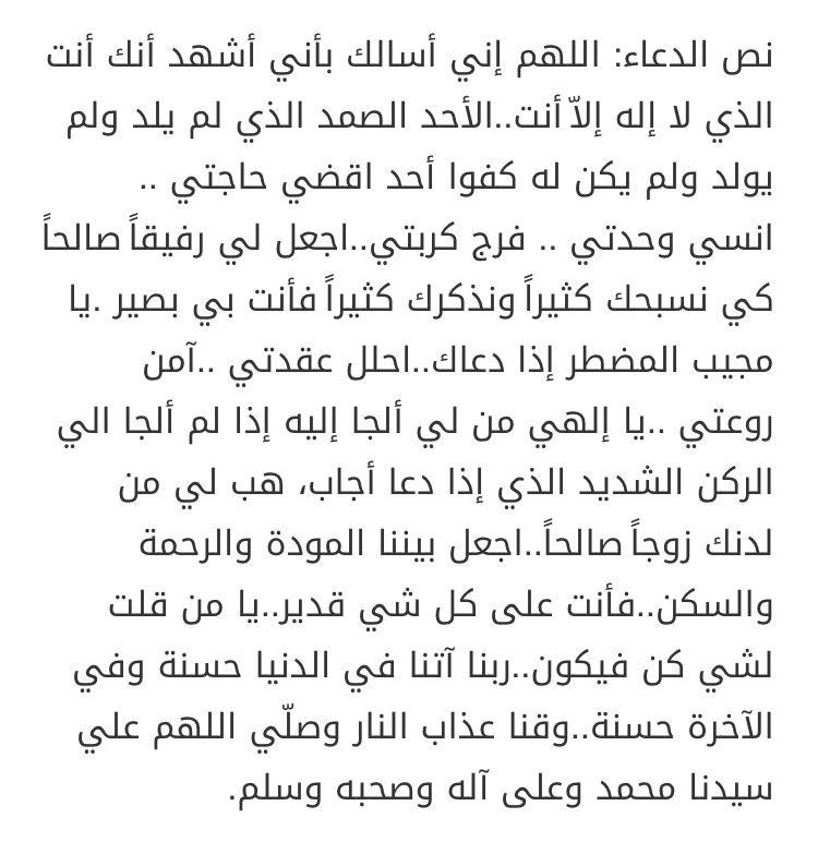 دعاء تعجيل الزواج إن شاء الله Islam Facts Islamic Phrases Beautiful Quran Quotes