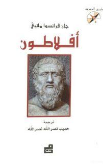 تحميل كتاب أفلاطون Pdf اسم الكاتب جان فرانسوا ماتيي نبذة عن الكتاب كان وايتهد يؤكد أن التراث ال Literature Poster Art