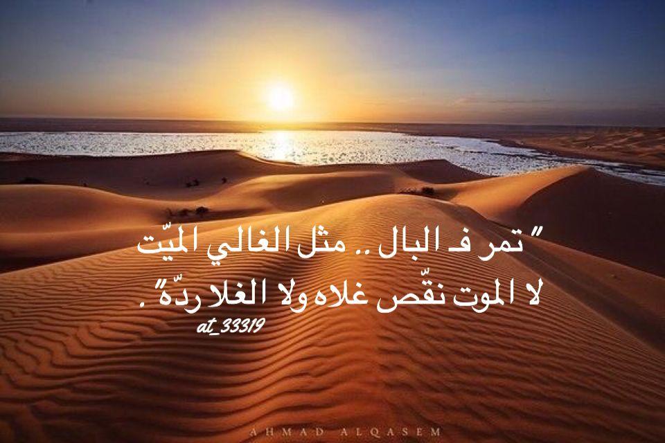 شعر نبطي قصيد ابيات قوافي عشق قافية غزل مدح كلمات خواطر بو ح Pictures Outdoor Arabic Words