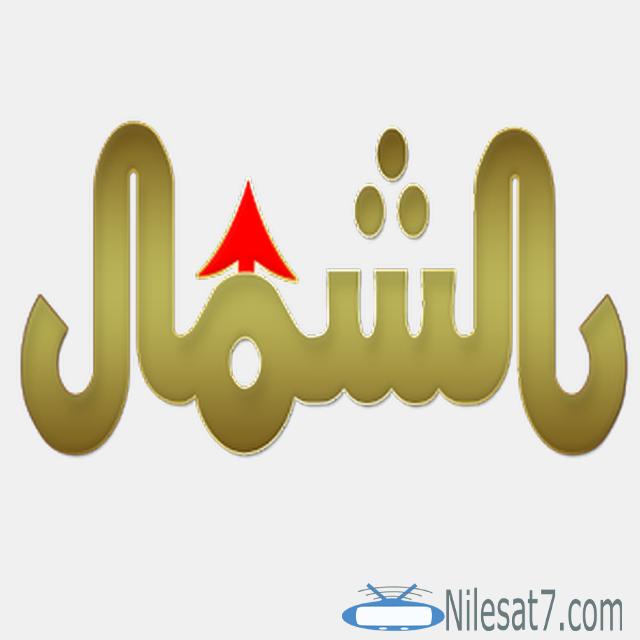 تردد قناة الشمال السعودية 2020 Al Shamal Al Shamal الشمال الشمال السعودية الشمال الفضائية Company Logo Vimeo Logo Tech Company Logos