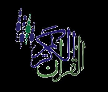 تردد قناة النور قرآن على النايل سات اليوم 13 12 2019 Arabic Calligraphy Quran Islam