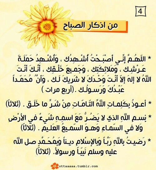 أصبحنا وأصبح الملك لله رب العالمين Words Quotes Islam
