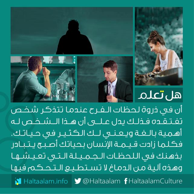 هل تعلم معلومة معرفة هل تعلم أن معلومات طب صحة Arabic English Quotes Words Positive Life