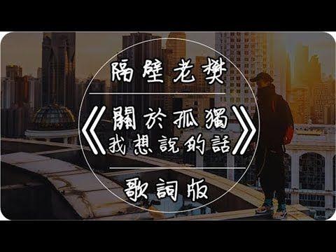 隔壁老樊《關於孤獨我想說的話 》高音質 / 動態歌詞版MV