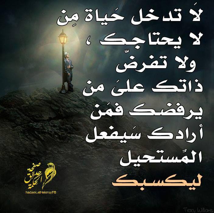 Timeline Photos روائع الأدب والحكمة Beautiful Arabic Words Romantic Words Wonderful Words