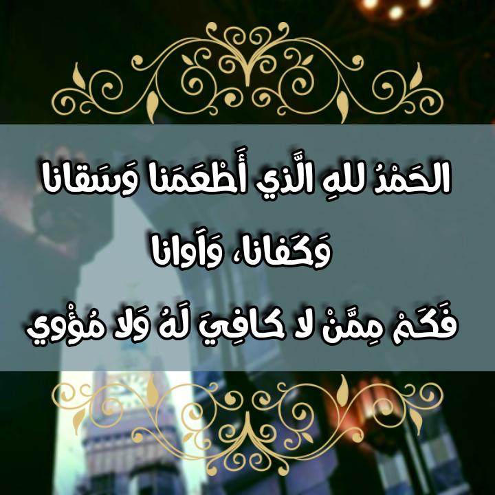الحمد لله دعاء Happy Islamic New Year Islamic Wallpaper Hd Wall Stickers Islamic