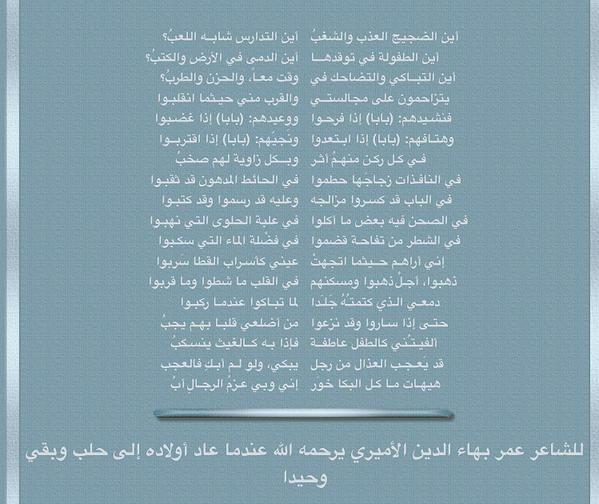 قصيدة اب في أولاده بعد رحيلهم إلى حلب Personalized Items
