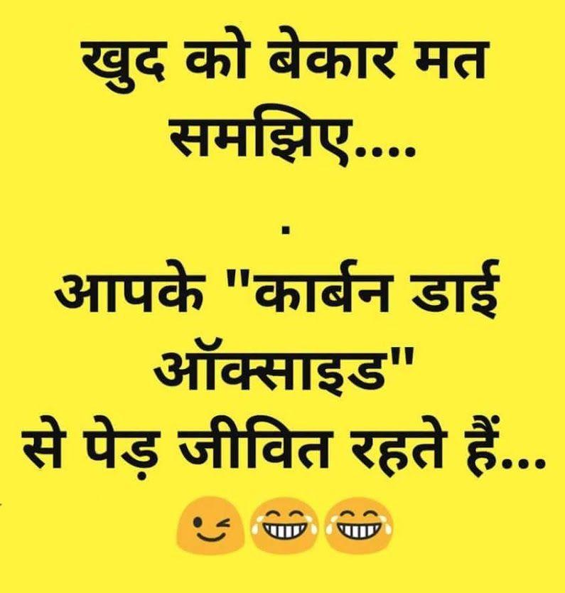 Sign In Funny Jokes In Hindi Jokes In Hindi Funny Quotes In Hindi