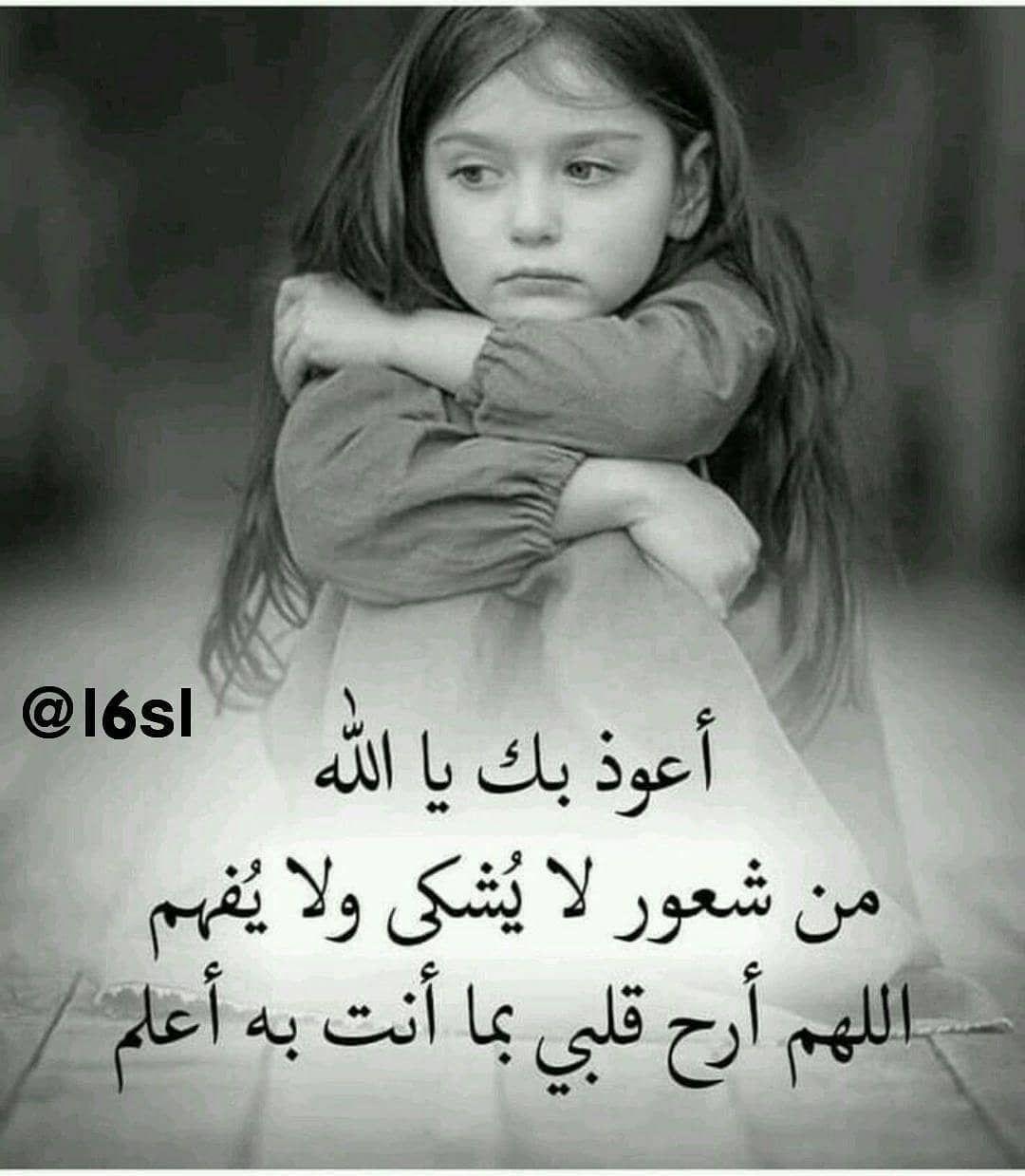 ادبيات On Instagram حساب جميل يستحق المتابعة Aiqtibasat Adabia Aiqtibasat Adabia Aiqtibasat Ada Cool Words Words Quotes Islamic Quotes