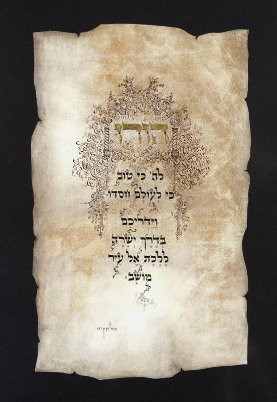 From Psalm 107 ~ Avraham Borshevsky ~ k