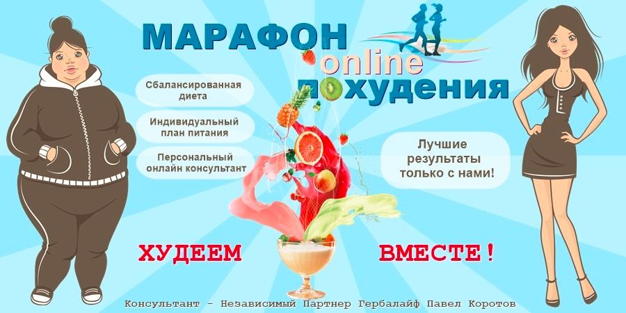 составить программу похудения онлайн бесплатно