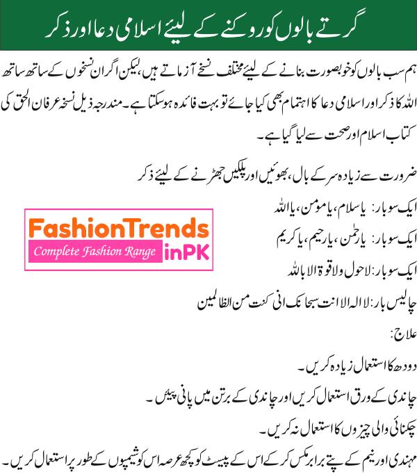 Islamic Dua In Quran To Stop Hair Fall For Women And Men Zikar Png 600 682 Hair Fall Problem Hair Loss Cure Hair Loss Treatment