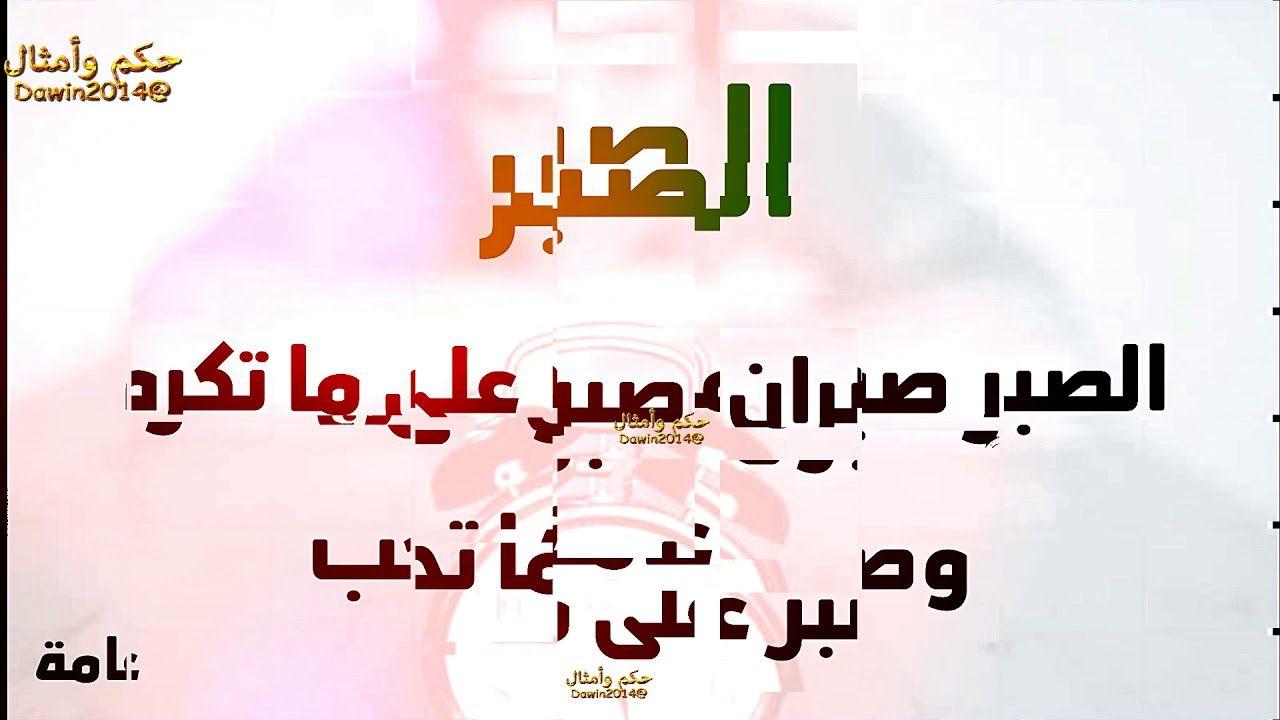 حكم و أقوال عن الصبر حكم وأمثال Dawin2014 In 2020 Movie Posters Calm