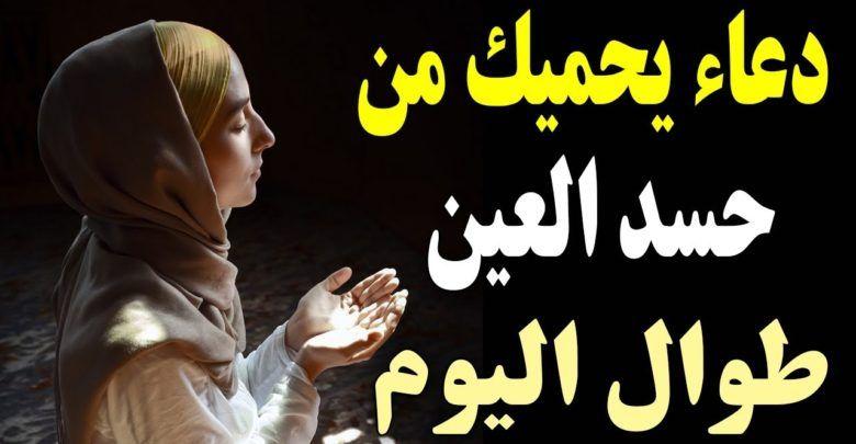 دعاء ضد الحسد والعين الدعاء الشامل للعلاج والشفاء باذن الله نسأل الله ال Quran Marriage God