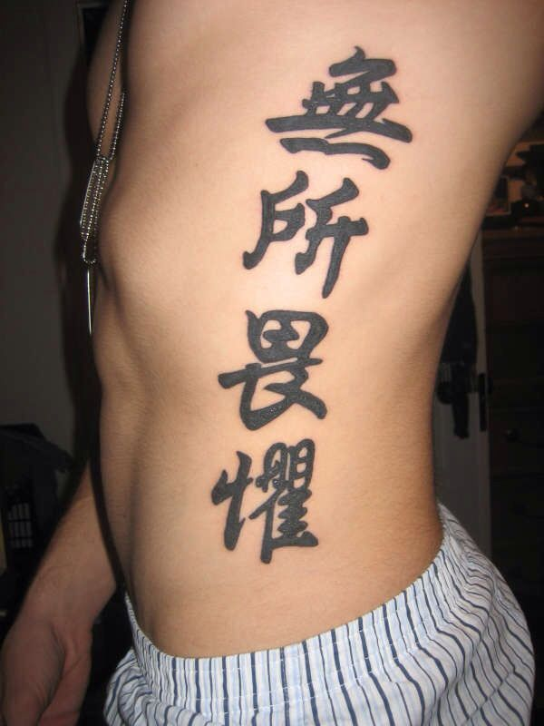 Chinese Letters Fear No Evil Ink Pinterest Tatting La