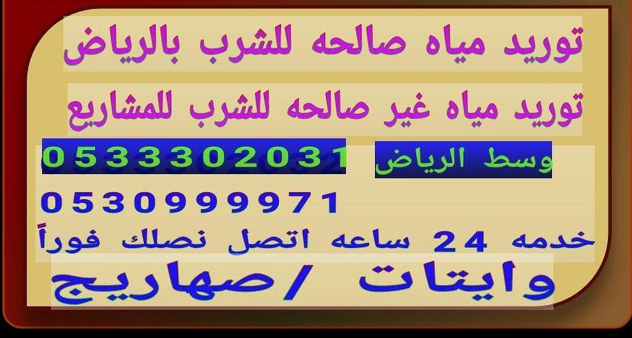 توريد مياة تحلية في الرياض وايت مياة صحيه في الرياض 0530999971 وايت ماء للشرب في الرياض توصيل ماء صالحه للشرب بالرياض شيب ماء Arabic Calligraphy Calligraphy