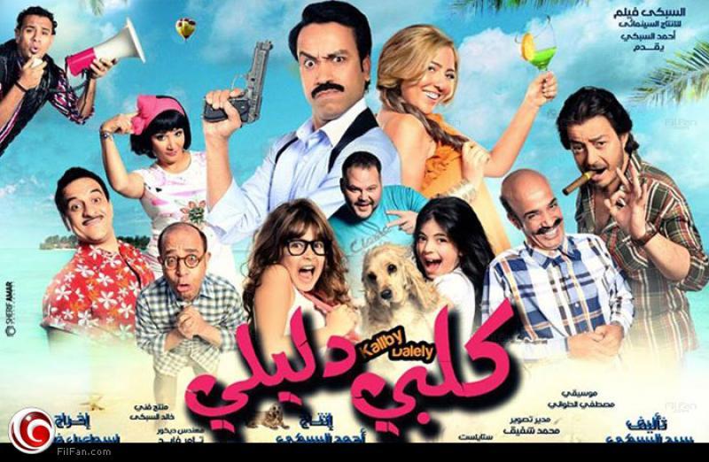 افلام عربي Movie Posters Movies Poster