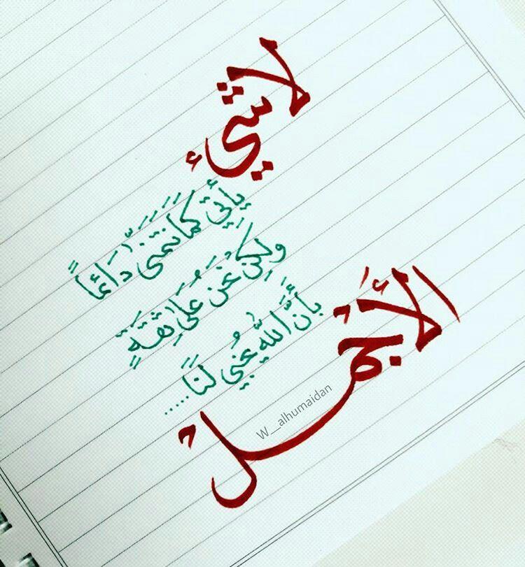 الله كريم Spirit Quotes Holy Quotes Wisdom Quotes Life