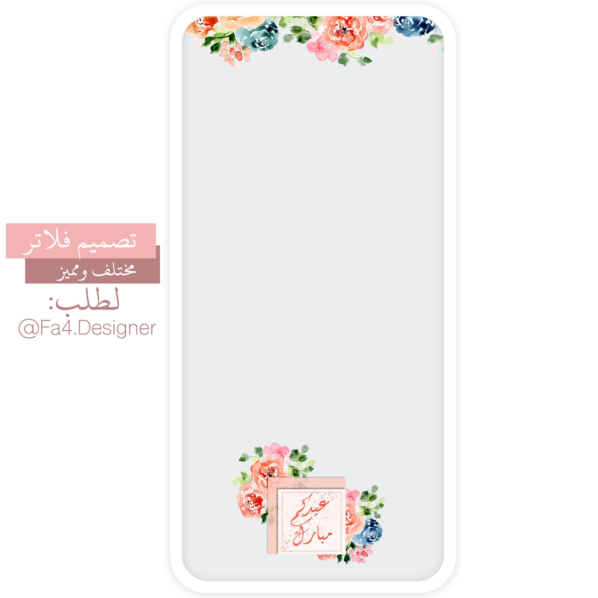 Pin By Zahra Mz On Eid Eid Mubarek Eid Design