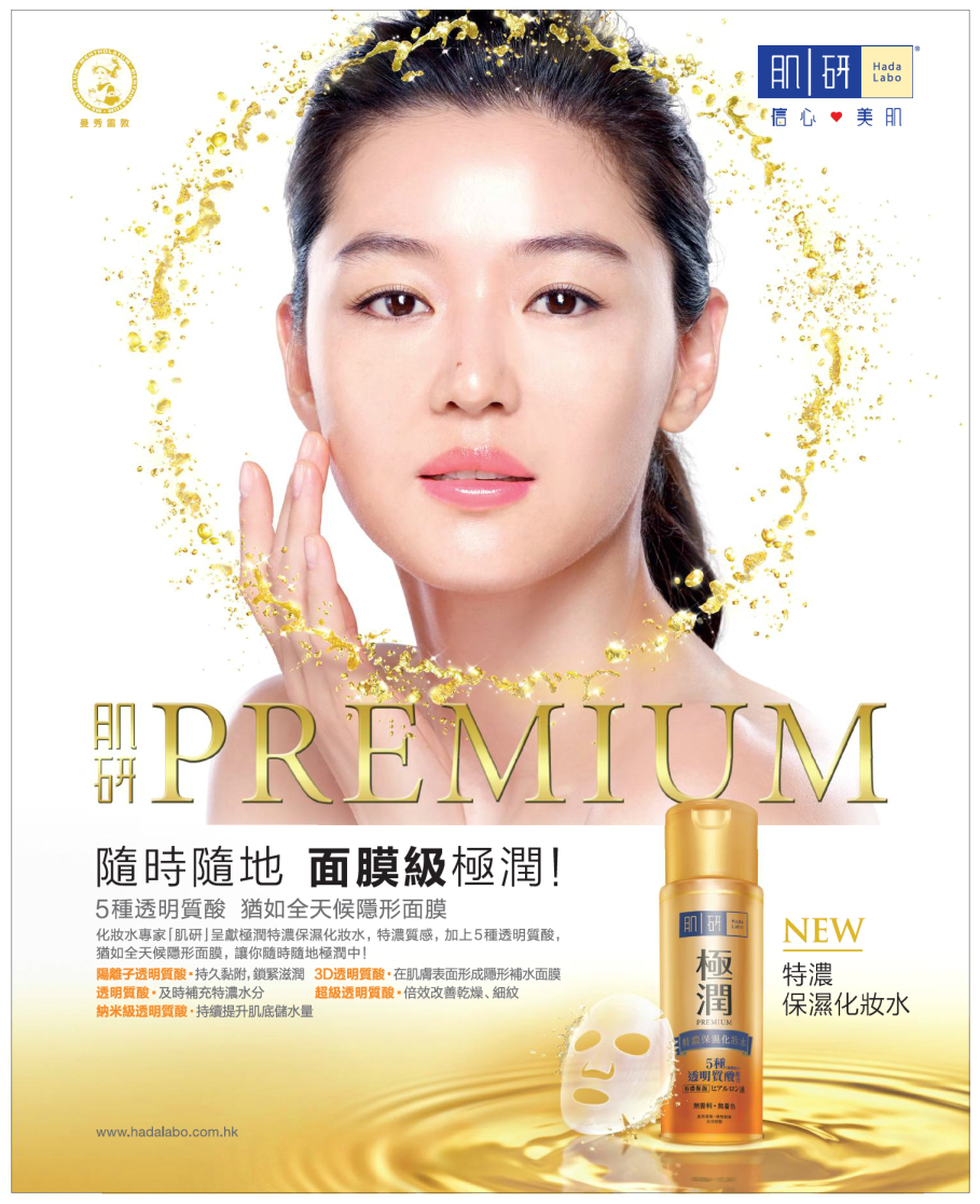 Skin Care Ads: Pin By Charleston Ball On HK Ads /