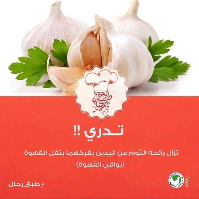 تتضايقون من رائحة الثوم في اليدين بعد الطبخ شوفوا كيف تتخلصون من الرائحة بسهولة طبختي اليوم طبخ السعودية نصيحة Place Card Holders Instagram Posts Food