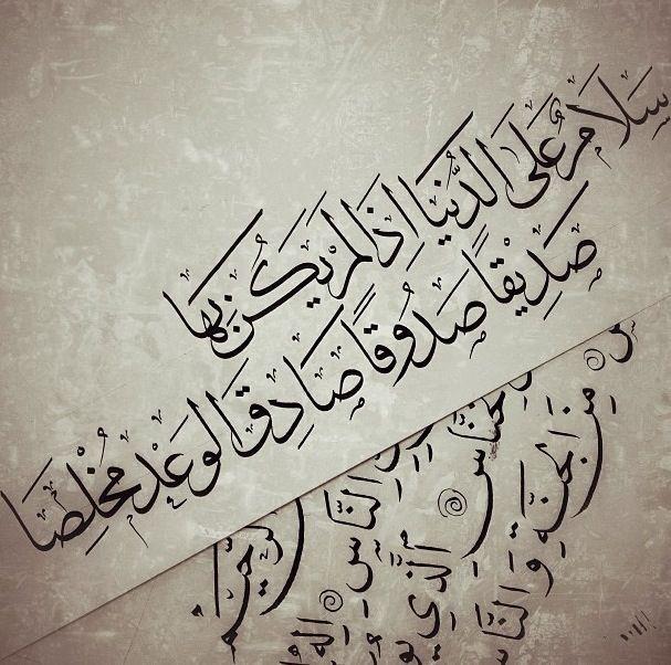 سلام على الدنيا Without A Good Friend Life Is Worthless Quotes For Book Lovers Arabic Calligraphy Design Cool Words