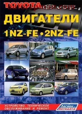 repair maintenance operation and structure of the toyota 2nz fe rh pinterest com Toyota Vios Interior 2013 Toyota Vios J Interior