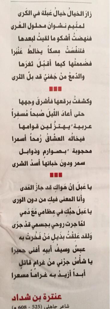 Pin By Ahmed Mansoor Alaghbari On Poetry Words Lyrics Poetry