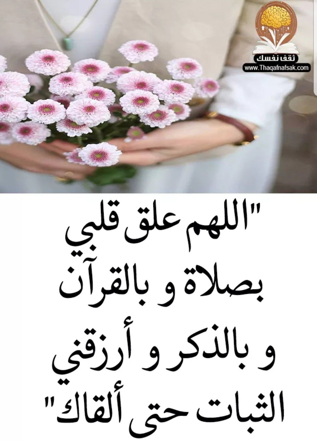 اللهم امين Islam Facts Positive Notes Sweet Words