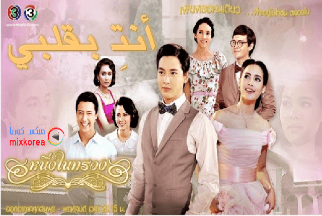 مسلسل Neung Nai Suang أنت بقلبي Movie Posters Movies Urassaya Sperbund