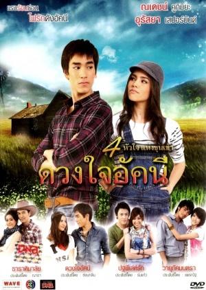 Duang Jai Akkanee ดวงใจอ คน At Dramanice Thai Drama Love Movie Drama