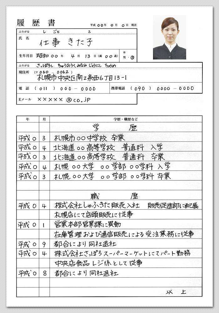 ふき た 札幌 しゅ